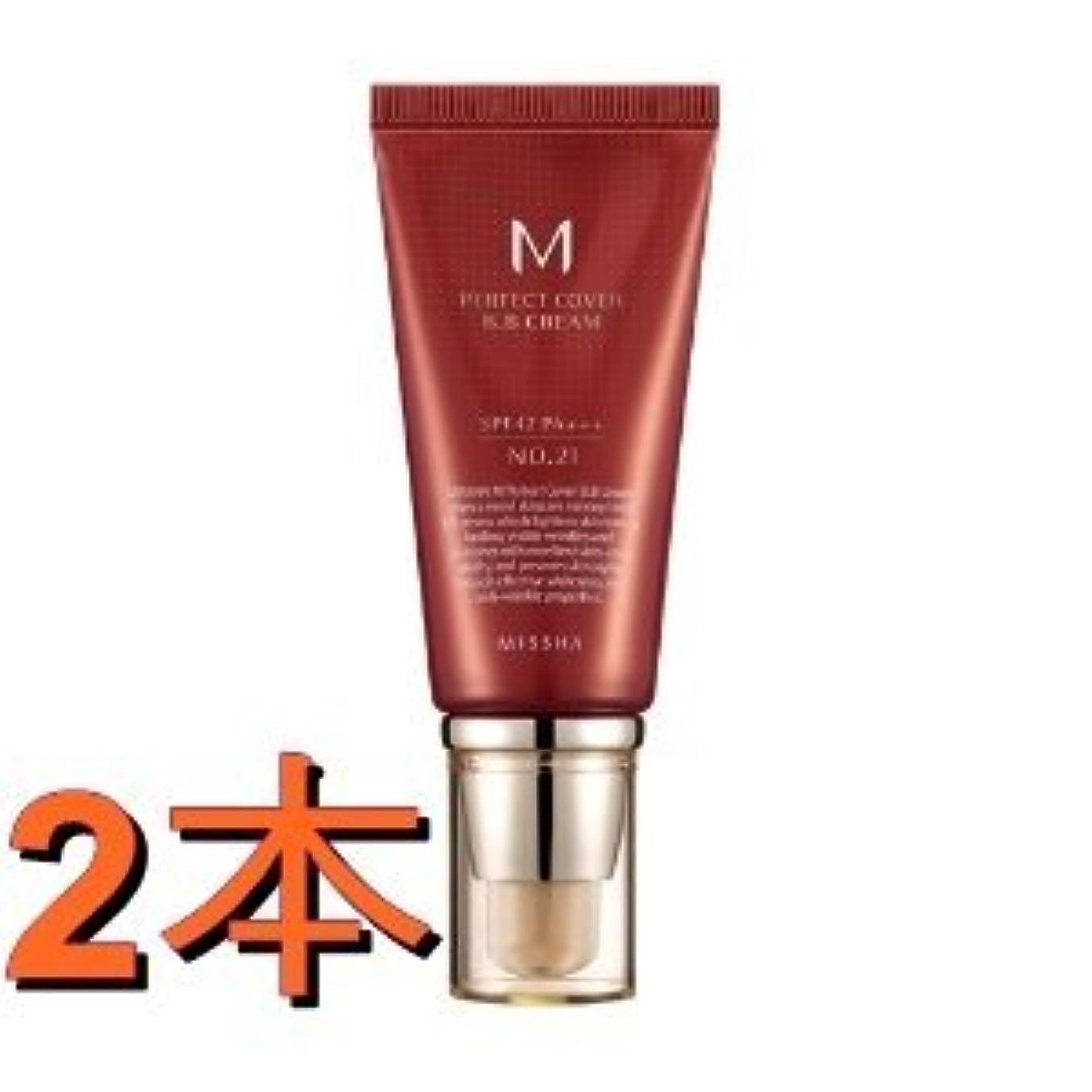 永久修正性能MISSHA(ミシャ) M パーフェクトカバー BB クリーム 2本セット NO.23 (ナチュラルでおちつきのある肌色) SPF42 PA++ 50ml [並行輸入品]