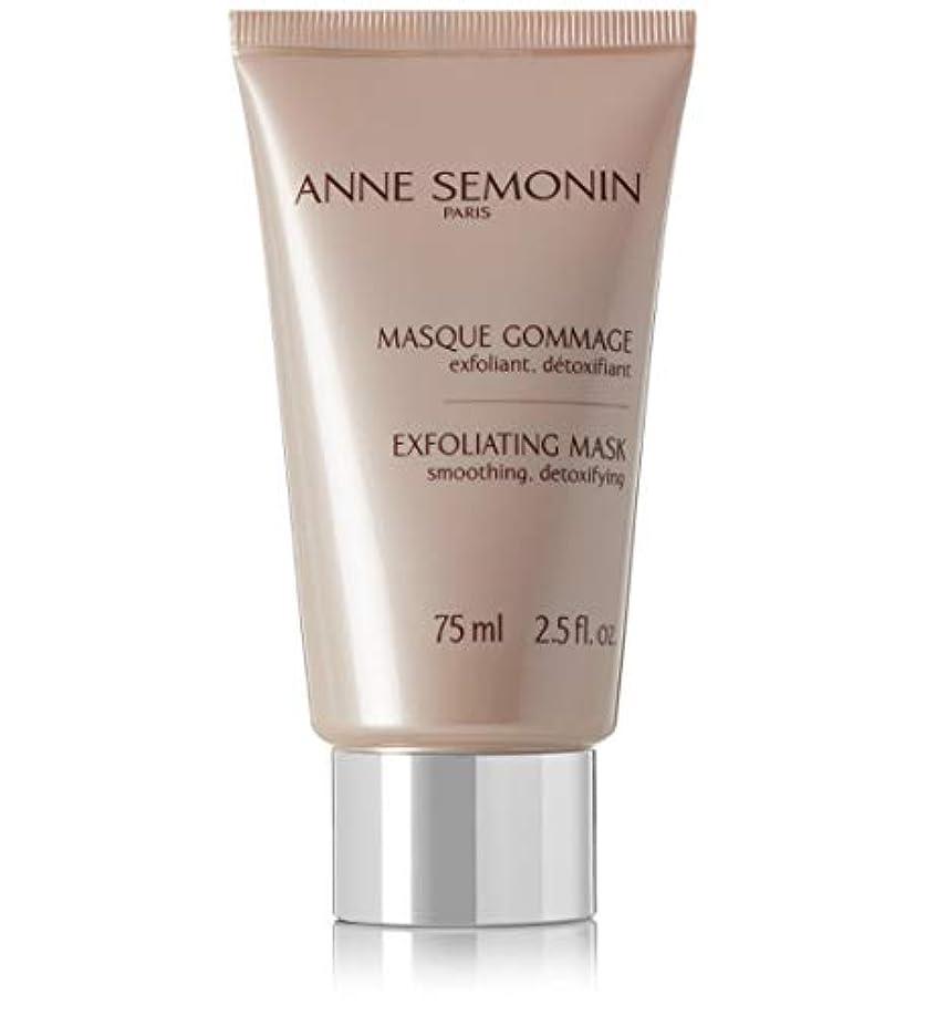 パワーセル卵国勢調査Anne Semonin Exfoliating Mask 75ml/2.5oz並行輸入品