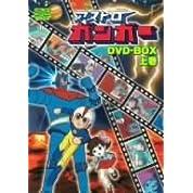 アストロガンガー DVD-BOX 上巻