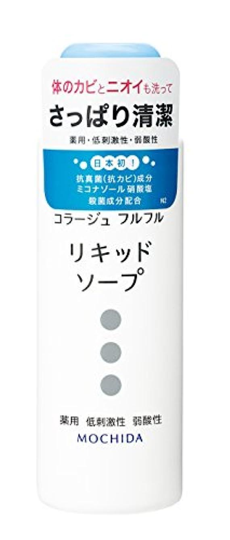主導権モンキー中庭コラージュフルフル 液体石鹸 100mL (医薬部外品)