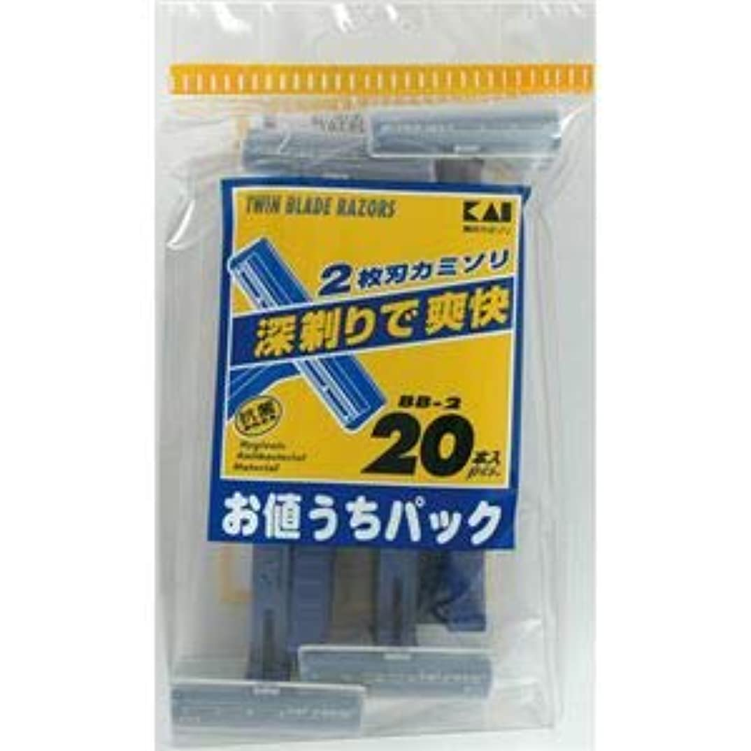 サーフィン急勾配のセンチメンタル(業務用20セット) 貝印 BB-2 2枚刃カミソリ 20本