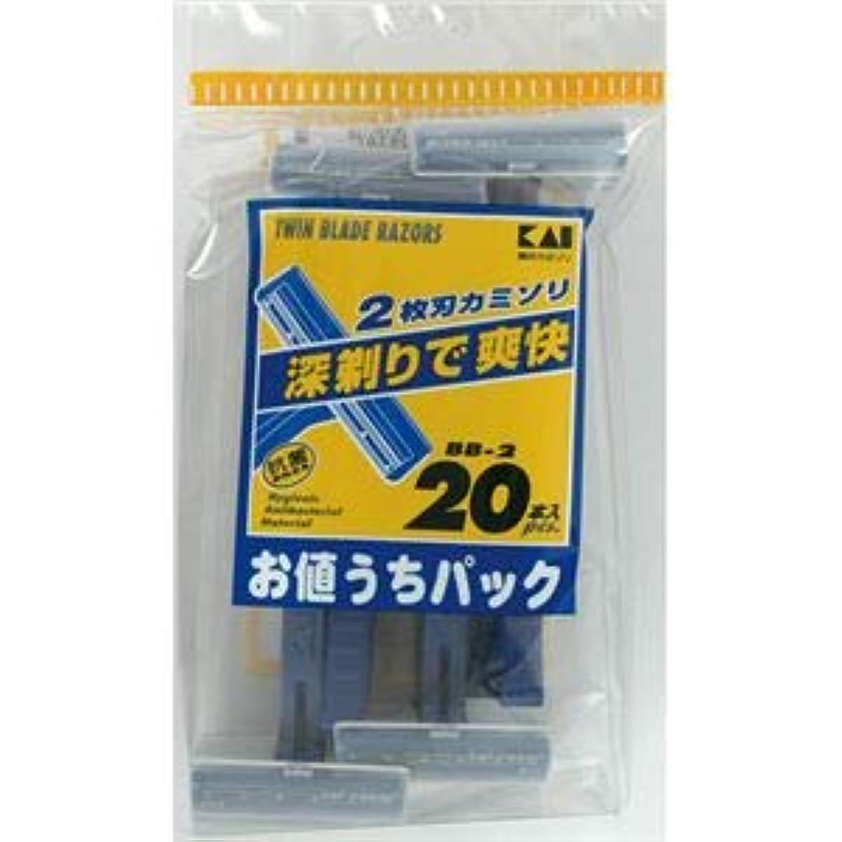 スパンバラバラにする霜(業務用20セット) 貝印 BB-2 2枚刃カミソリ 20本