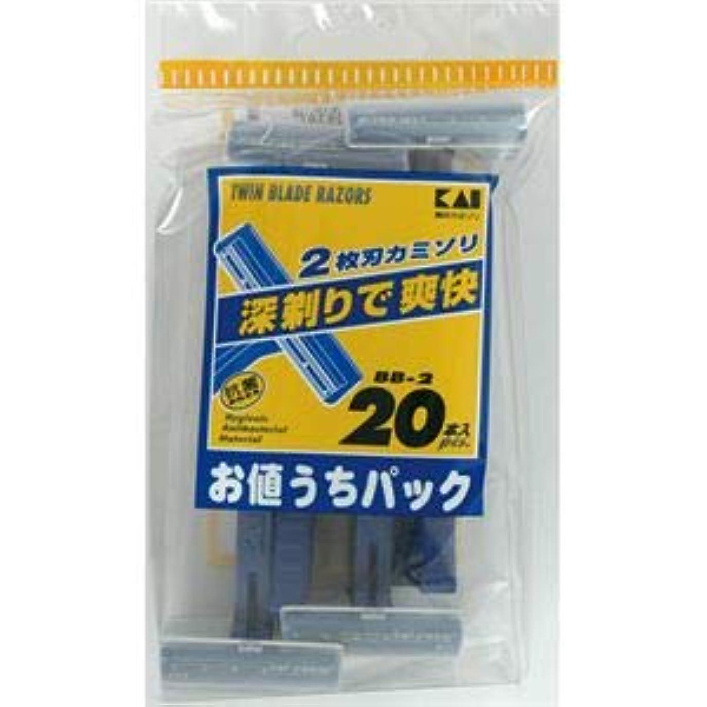 読みやすさ簡潔なルビー(業務用20セット) 貝印 BB-2 2枚刃カミソリ 20本