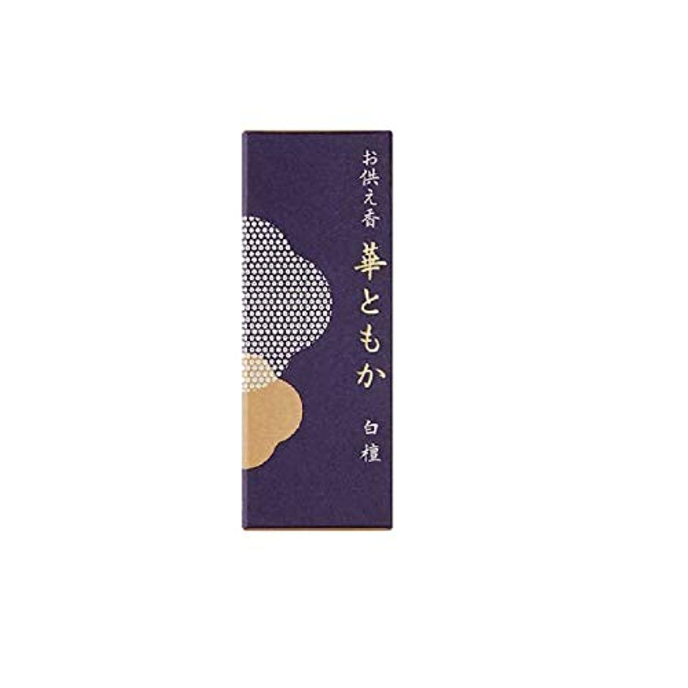 中級中国吐くお供え香 華ともか 補充用香料 白檀の香り