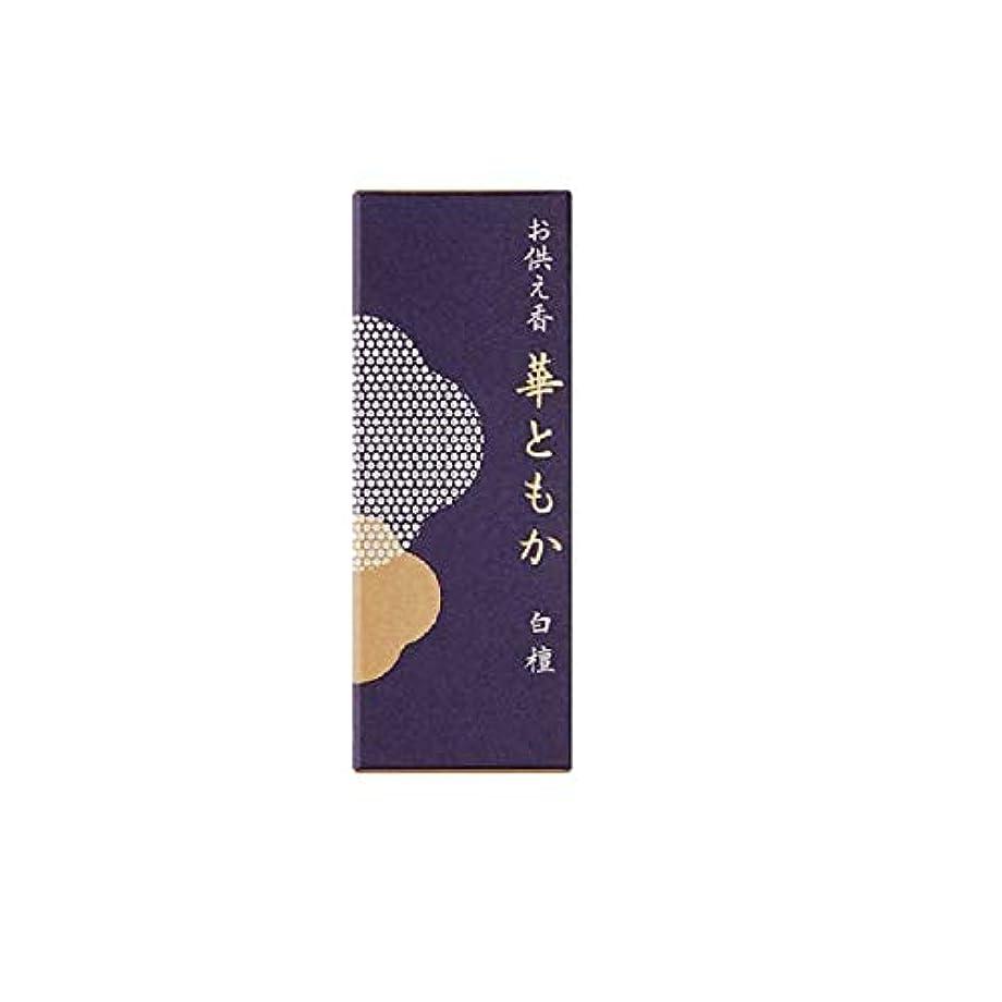 何決定的ロイヤリティお供え香 華ともか 補充用香料 白檀の香り