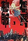 世界制服 / 榎本 ナリコ のシリーズ情報を見る