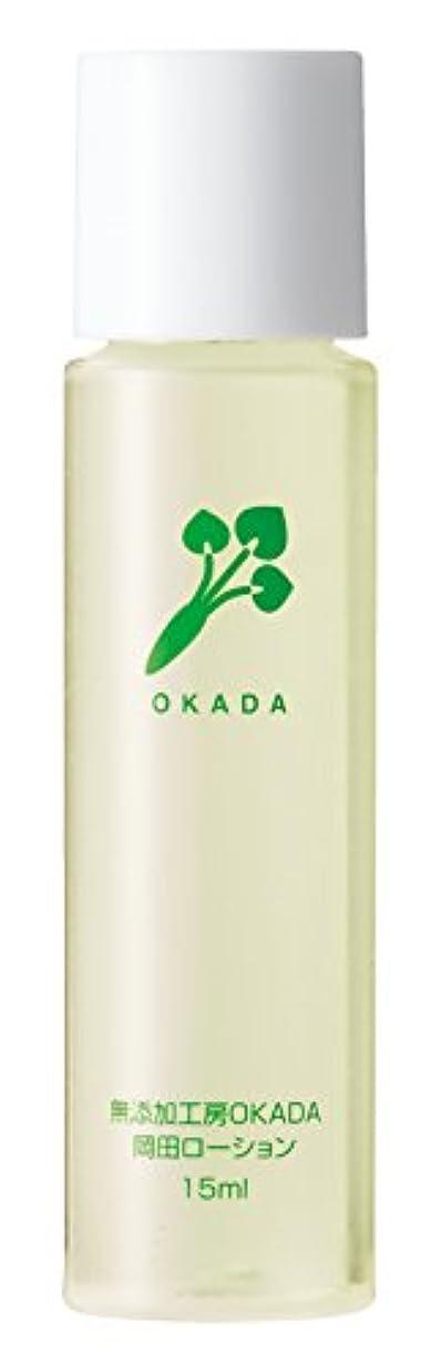 デザイナー骨の折れる登場無添加工房OKADA 植物由来100% 岡田ローション 15ml