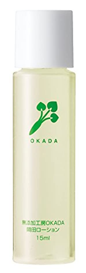背の高いチチカカ湖分割無添加工房OKADA 植物由来100% 岡田ローション 15ml