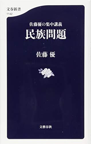 佐藤優の集中講義 民族問題 (文春新書)