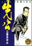 先公 / 立原 あゆみ のシリーズ情報を見る