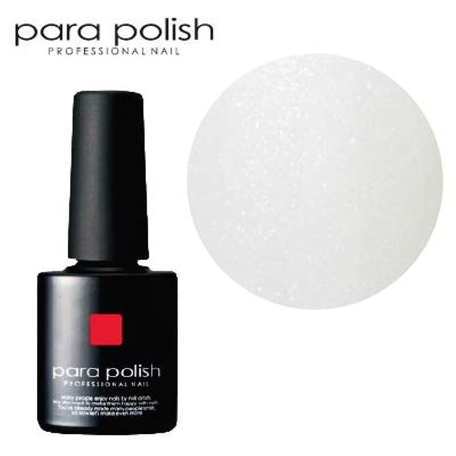 できれば印象的な再現するパラポリッシュ カラージェル【トップ機能なし】 F003 ホワイトパール