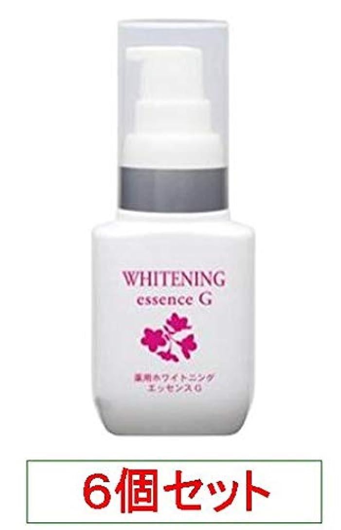 畝間曇ったバングラデシュハイム 薬用ホワイトニングエッセンスG 薬用美白美容液 30ml 医薬部外品 X6個セット