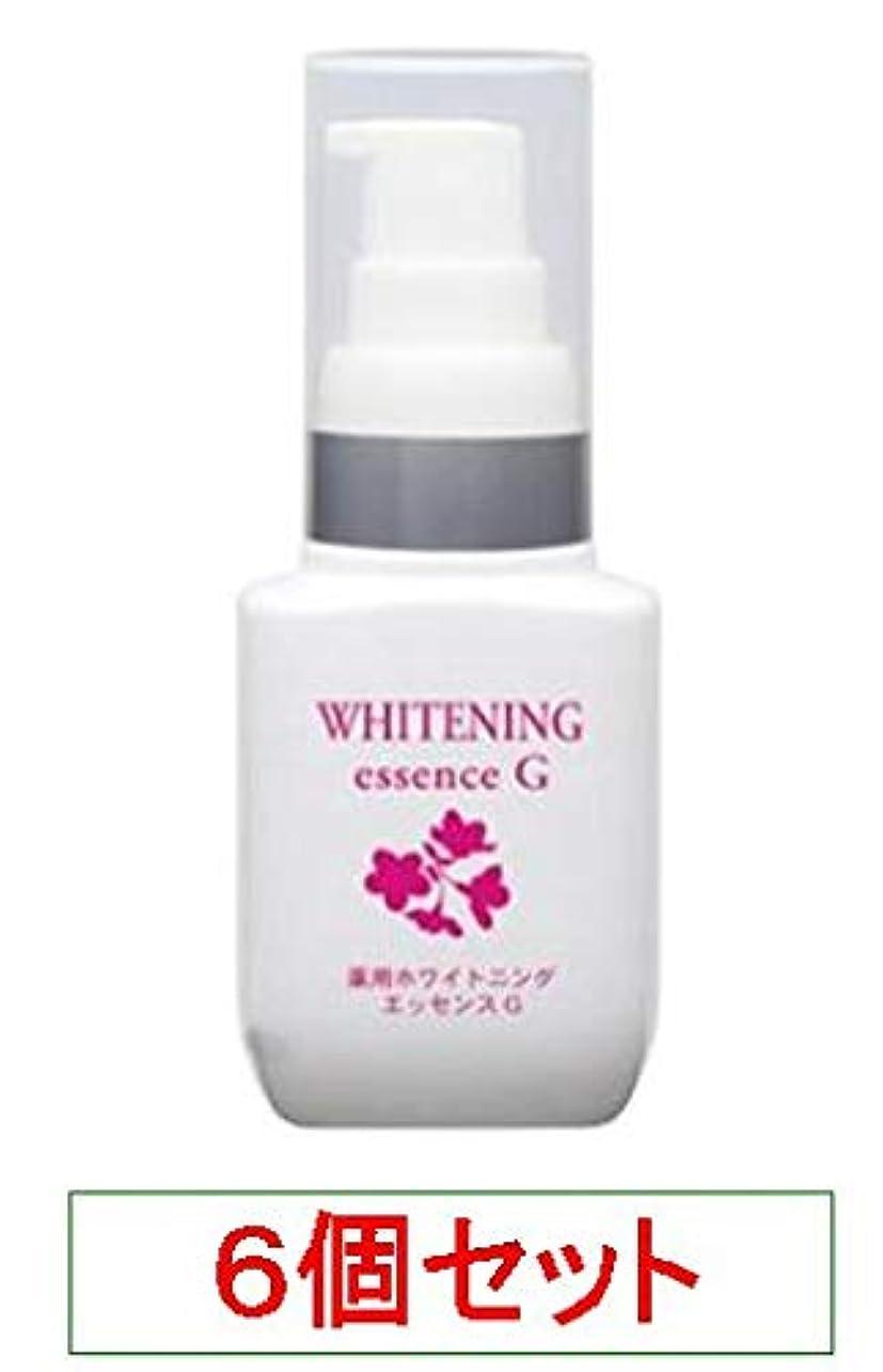 サイドボード逸話トロリーハイム 薬用ホワイトニングエッセンスG 薬用美白美容液 30ml 医薬部外品 X6個セット