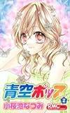 青空ポップ 2 (りぼんマスコットコミックス)