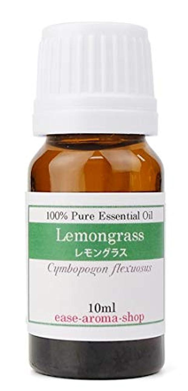 浮く災害熟練したease アロマオイル エッセンシャルオイル レモングラス 10ml AEAJ認定精油