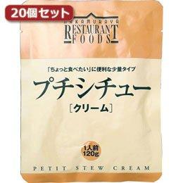 (8個まとめ売り) 新宿中村屋 プチシチュークリーム20個セット AZB0017X20