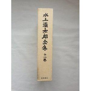 水上瀧太郎全集11巻~貝殻追放3