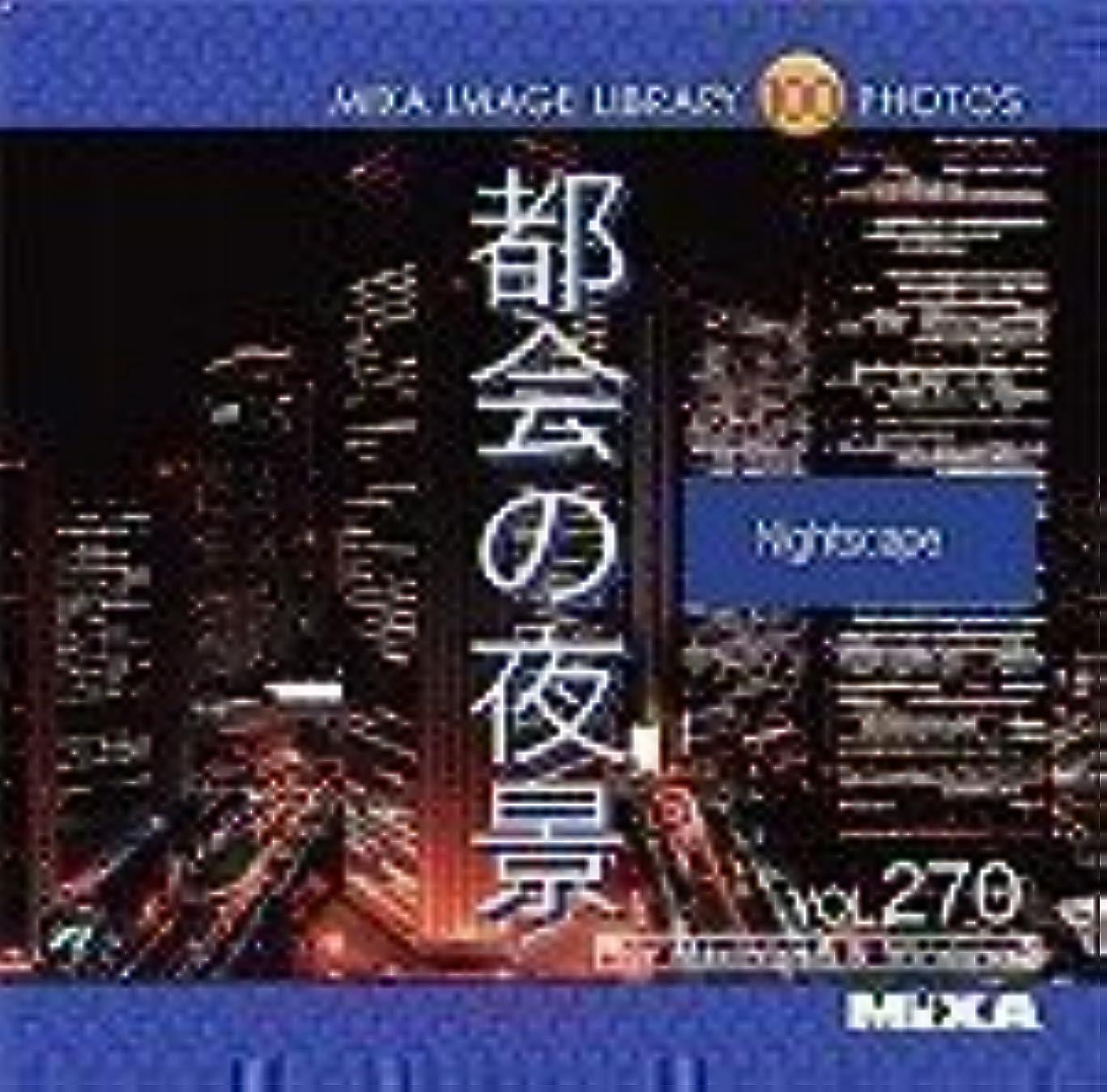 正義信号つぼみMIXA IMAGE LIBRARY Vol.270 都会の夜景