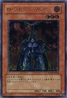 遊戯王カード N・フレア・スカラベ POTD-JP004UTR