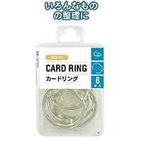 カードリング(30mm・8P) 【12個セット】 32-335
