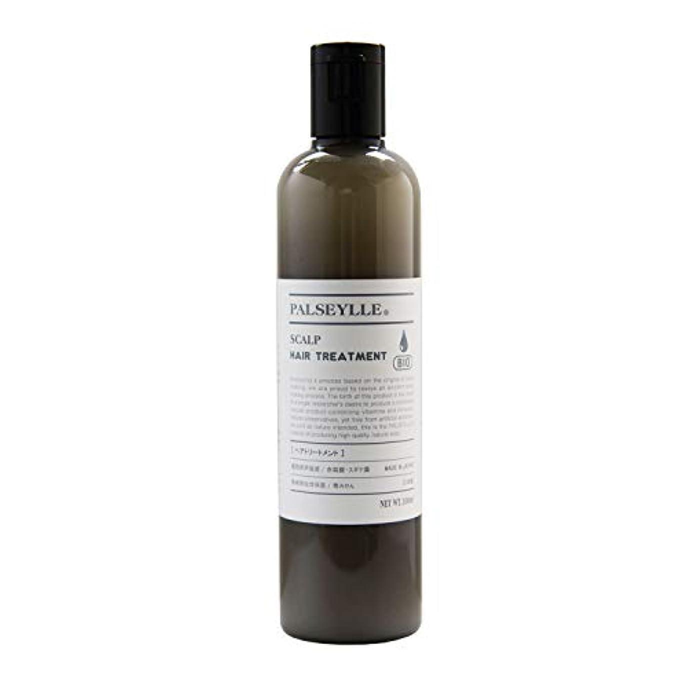 に付けるしなやかもちろんパルセイユ スカルプ ヘアトリートメント 300ml 頭皮ケア [有機JAS認定 こだわりの植物原料 天然 植物エキス] 優雅なアロマ ハーブブレンドの香り 【VSD化粧品オリジナルノベルティ付】