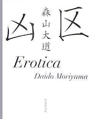 凶区/Eroticaの詳細を見る