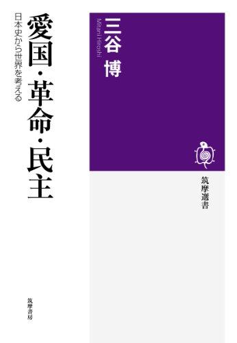 愛国・革命・民主:日本史から世界を考える (筑摩選書)