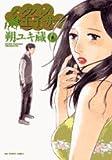 ハクバノ王子サマ 8 (ビッグコミックス)
