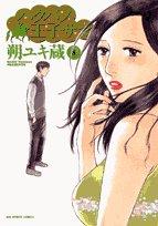 ハクバノ王子サマ 8 (ビッグコミックス)の詳細を見る
