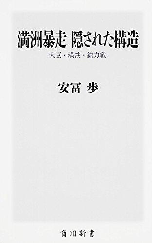 満洲暴走 隠された構造 大豆・満鉄・総力戦 (角川新書)の詳細を見る