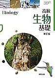 高校生物基礎 新訂版 [生基314] 文部科学省検定済教科書
