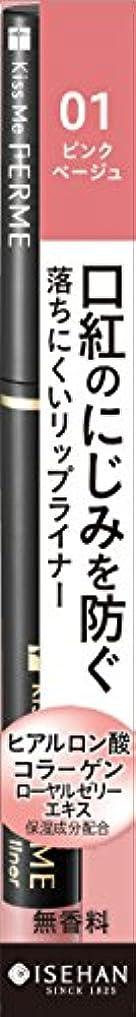 器官見分ける通路フェルム リップライナー 01 ピンクベージュ 0.18g