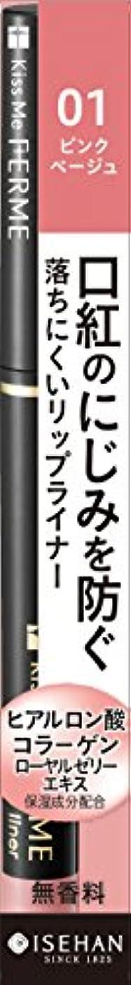 柔らかさ前奏曲日焼けフェルム リップライナー 01 ピンクベージュ 0.18g
