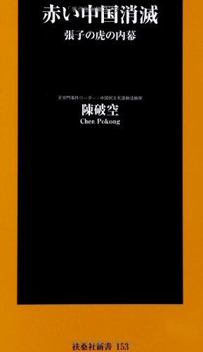 赤い中国消滅 ~張子の虎の内幕~ (扶桑社新書)の詳細を見る