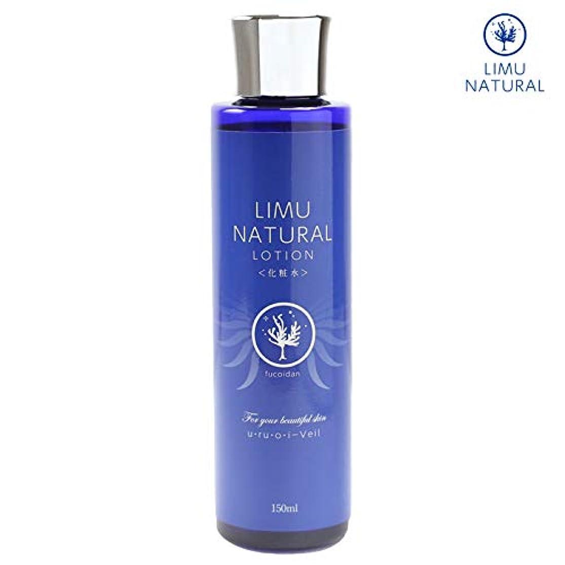 聴衆単に上下するリムナチュラル 化粧水 LIMU NATURAL LOTION (150ml) 海の恵「フコイダン」と大地の恵「グリセリルグルコシド」を贅沢に配合