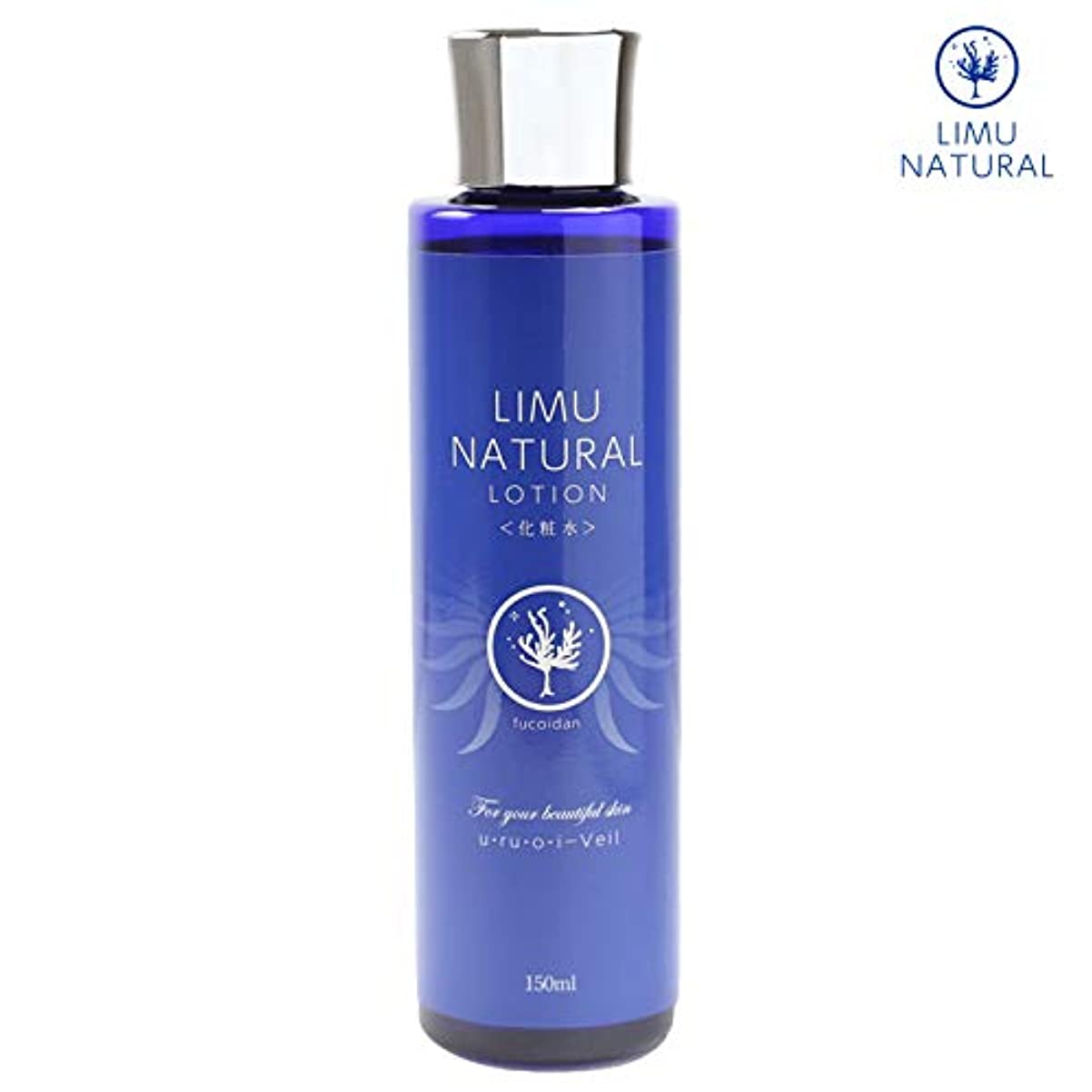 フィドル免疫する動リムナチュラル 化粧水 LIMU NATURAL LOTION (150ml) 海の恵「フコイダン」と大地の恵「グリセリルグルコシド」を贅沢に配合