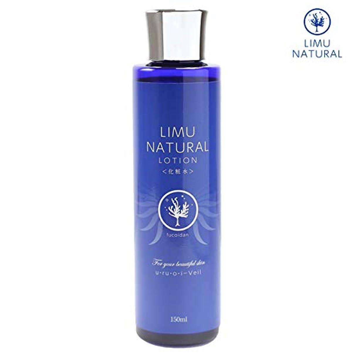 活性化少数分注するリムナチュラル 化粧水 LIMU NATURAL LOTION (150ml) 海の恵「フコイダン」と大地の恵「グリセリルグルコシド」を贅沢に配合