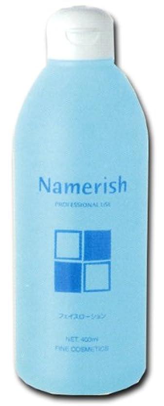 スリーブそれにもかかわらず強化するファイン ナメリッシュ(収れん性化粧水) 400ml