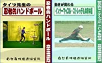 はじめての人の為のスタートセット 忍者的ハンドボール インナーマッスルストレッチ&体幹体操
