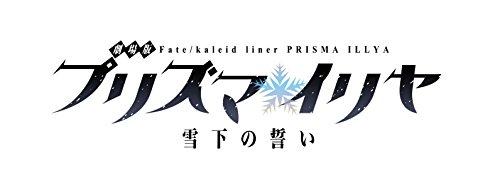 劇場版プリズマ☆イリヤ 雪下の誓い Blu-ray限定版