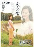友人の母 赤坂ルナ [DVD]