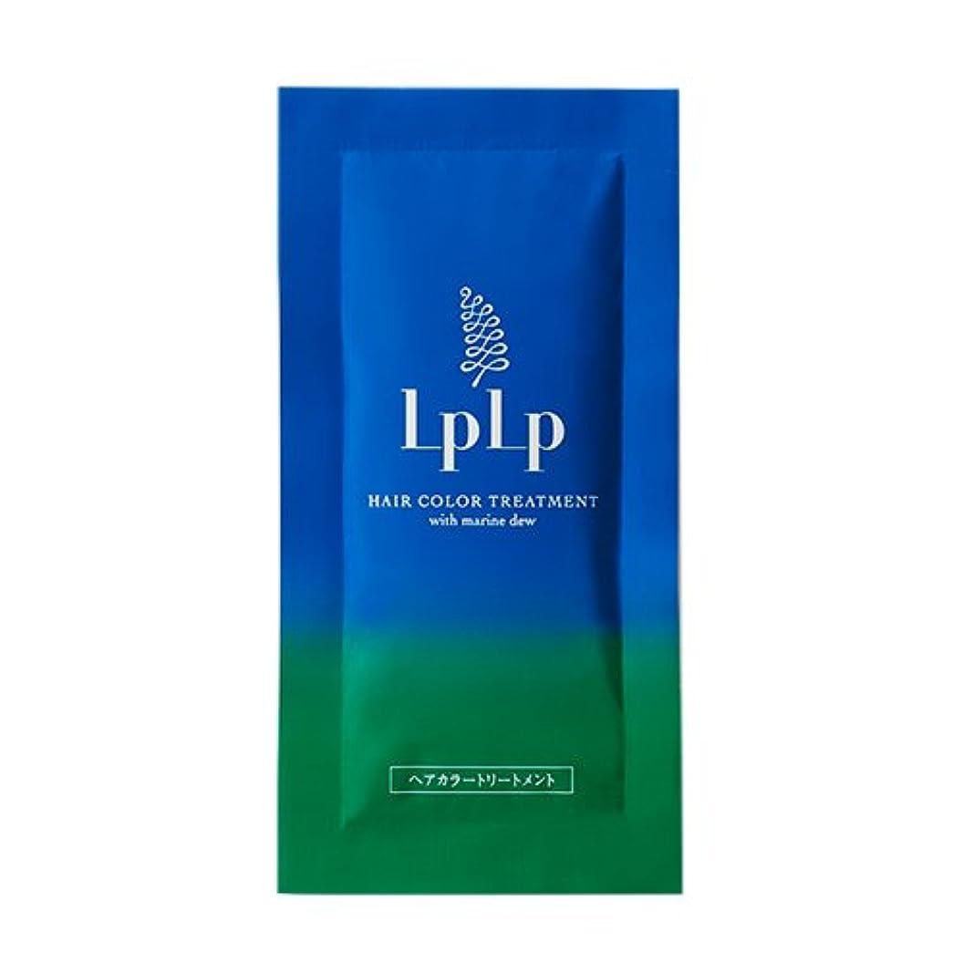 デコレーションおんどりわずかにLPLP(ルプルプ)ヘアカラートリートメントお試しパウチ モカブラウン