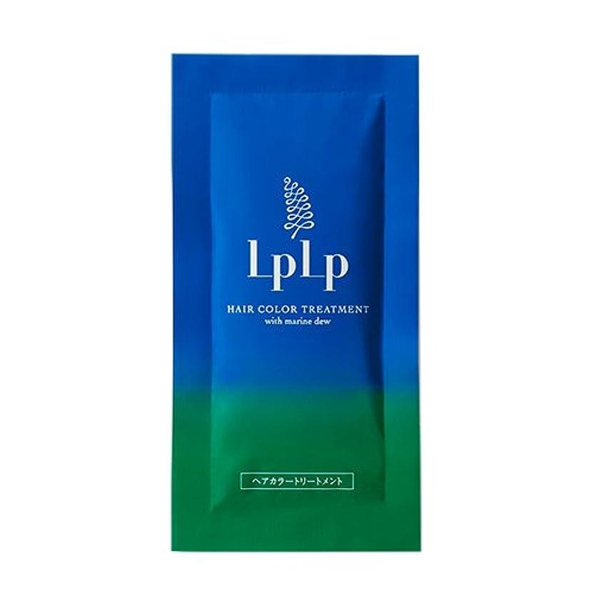 青触手アイデアLPLP(ルプルプ)ヘアカラートリートメントお試しパウチ モカブラウン