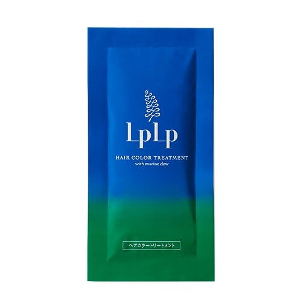 一回仲間、同僚潜在的なLPLP(ルプルプ)ヘアカラートリートメントお試しパウチ モカブラウン