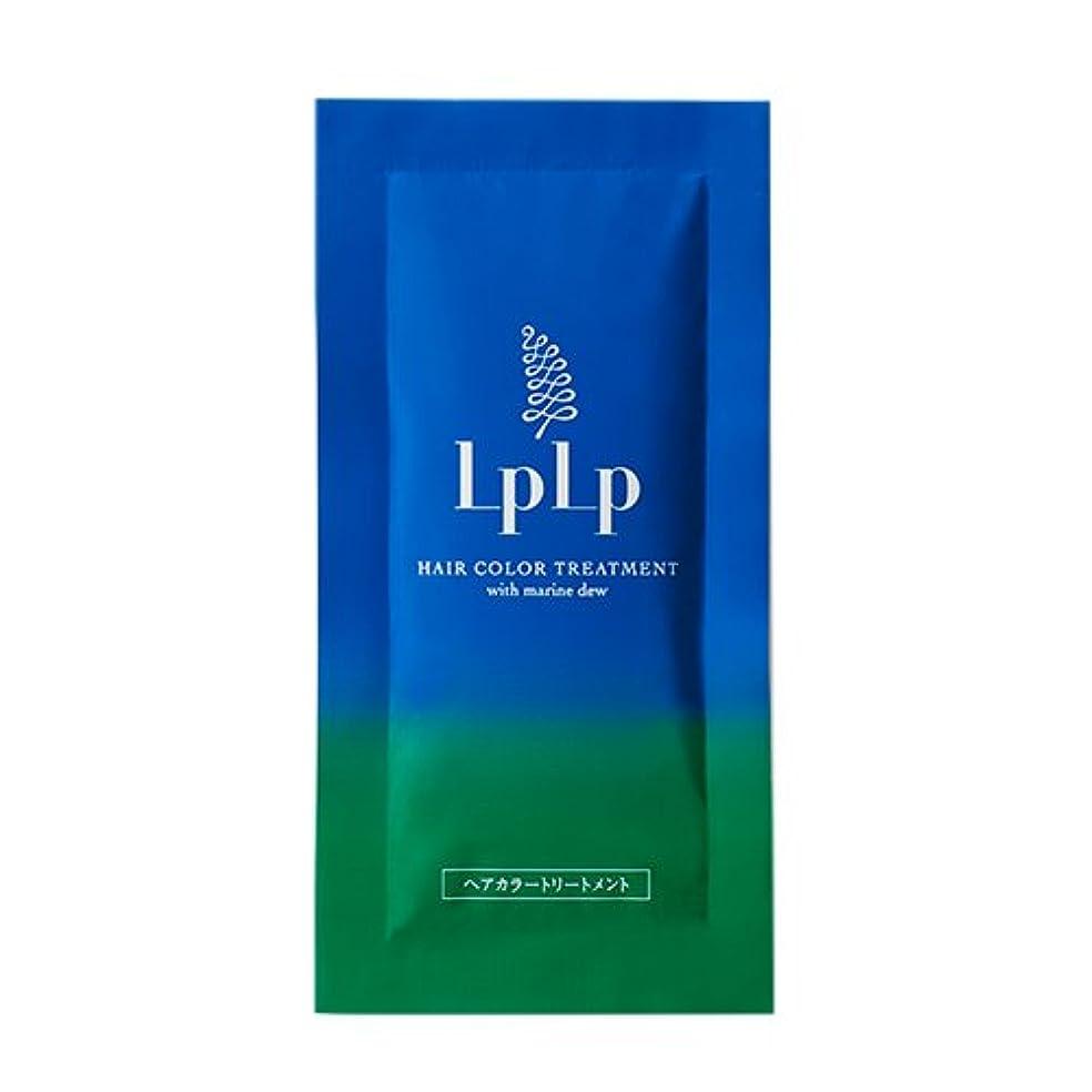静的膨張するお手入れLPLP(ルプルプ)ヘアカラートリートメントお試しパウチ モカブラウン