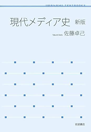 現代メディア史 新版 (岩波テキストブックス)