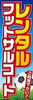 のぼり旗スタジオ のぼり旗 レンタルフットサルコート001 大サイズ H2700mm×W900mm