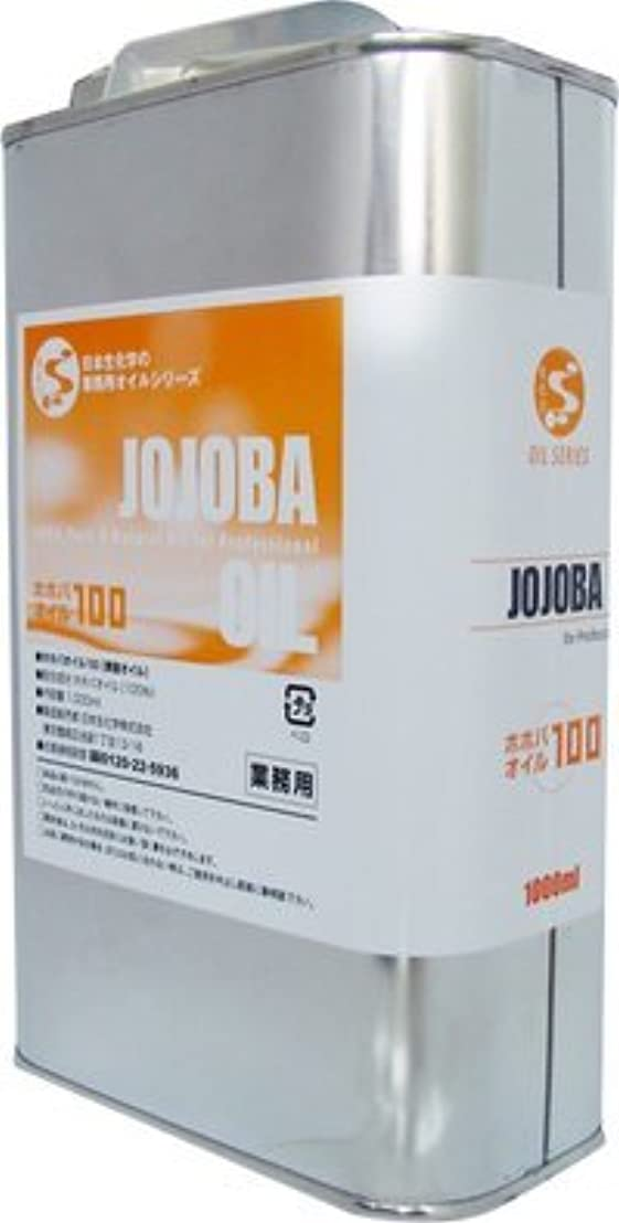 不適切なアンプ害ホホバオイル 100【1000ml】/ 圧搾抽出?一番絞り