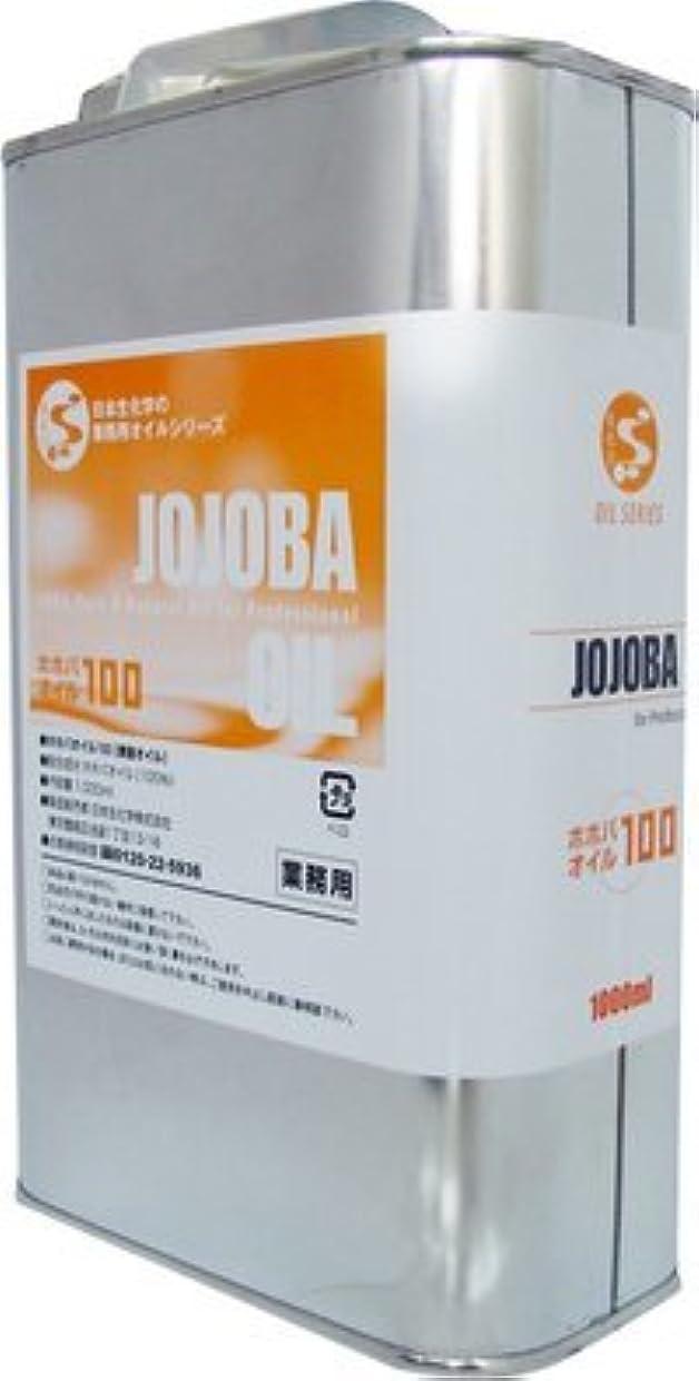 アフリカ人インレイ自発的ホホバオイル 100【1000ml】/ 圧搾抽出?一番絞り