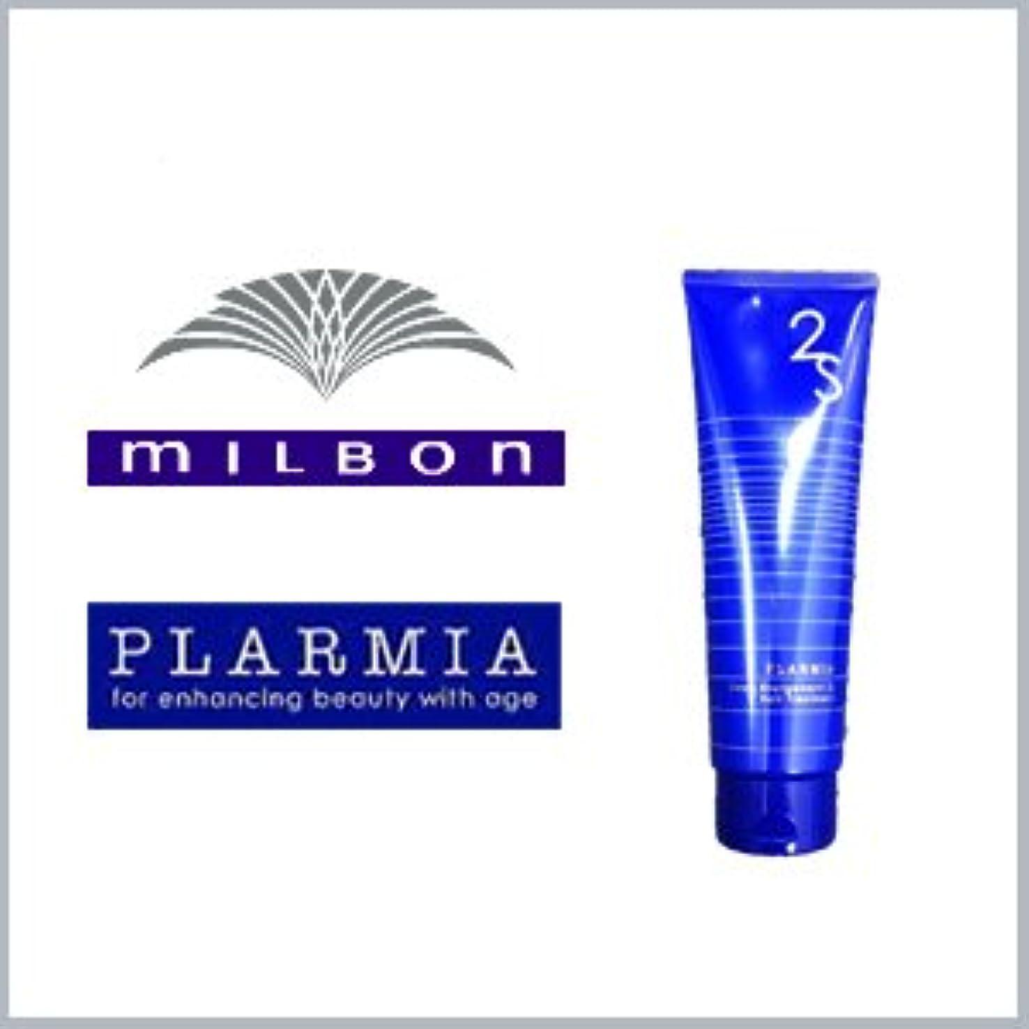 代替案リム配分ミルボン プラーミア ディープエナジメント2S 250g 容器入り
